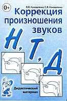 Коррекция произношения звуков Н,Т,Д. Дидактический материал. А5 формат