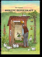 Детская книга Нурдквист Свен: Финдус переезжает Для детей от 3 лет