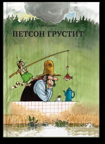 Нурдквист Свен: Петсон грустит