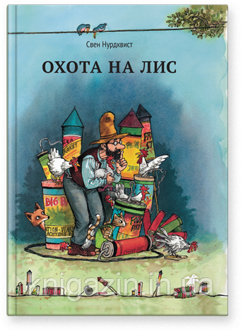 Детская книга Нурдквист Свен: Охота на лис Для детей от 2 лет