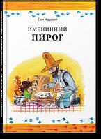 Детская книга Нурдквист Свен: Именинный пирог Для детей от 3 лет