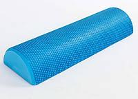 Роллер массажный(полуцилиндр)для йоги MEDICAL ROLLER(45см)FI-6285-45 синий