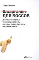 Шпаргалки для боссов Тимур Горяев