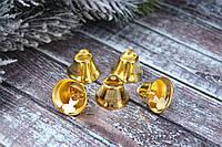 Колокольчики (звоночеки) 2,6 см металлические золотистого цвета, фото 1