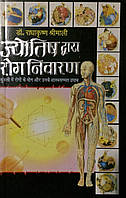 Джйотиш Двара Ріг Ниваран / ज्योतिष द्वर रोग निवरान