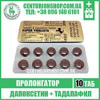 SUPER VIDALISTA | Тадалафил + Дапоксетин | 10 таб - Пролонгатор дженерик сиалис