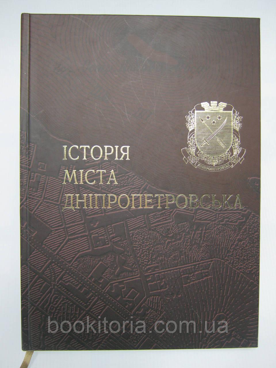 Болебрух А.Г. та ін. Історія міста Дніпропетровська (б/у).