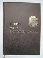 Болебрух А.Г. та ін. Історія міста Дніпропетровська (б/у)., фото 1