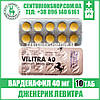 Левитра VILITRA 40 мг | Варденафил | 10 таб - дженерик Zhewitra
