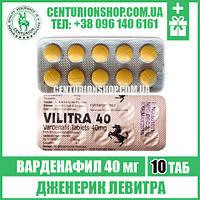Левитра VILITRA 40 мг   Варденафил   10 таб - дженерик Zhewitra