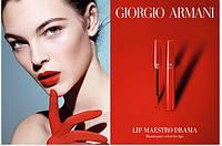 Красная матовая помада GIORGIO ARMANI  Lip Maestro