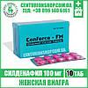 Женская виагра CENFORCE FM 100 мг | Силденафил | 10 таб  - возбудитель для женщин viagra