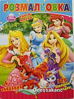 раскраска с наклейками принцесса и нищенка