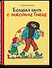 Паузеванг Гудрун: Большая книга о разбойнике Грабше