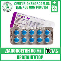 Пролонгатор POXET 60 мг   Дапоксетин   10 таб   дженерик Priligy