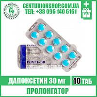 Пролонгатор POXET 30 мг | Дапоксетин | 10 таб | дженерик Priligy