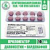 SUPER VILITRA | Варденафил + Дапоксетин | 10 таб для пролонгации