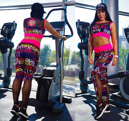 """Женский стильный костюм для фитнеса 366 """"Надписи Неон Сетка"""""""