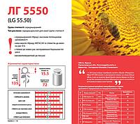 Семена подсолнечника ЛГ5550 Лимагрейн 2016 Проверенный временем урожайный гибрид