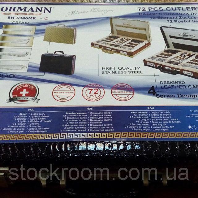 Набор столовых приборов Bohmann 5946 72 предмета глянец