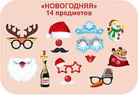 """Фотобутафория """" Новогодняя """", 14 предметов"""