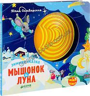 Зимняя сказка. Мышонок и луна