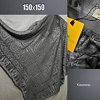 Платок F ЭТРО кашемир, 150х150 графит