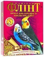 Корм для средних и волнистых попугаев Флинт просо, 500 гр.