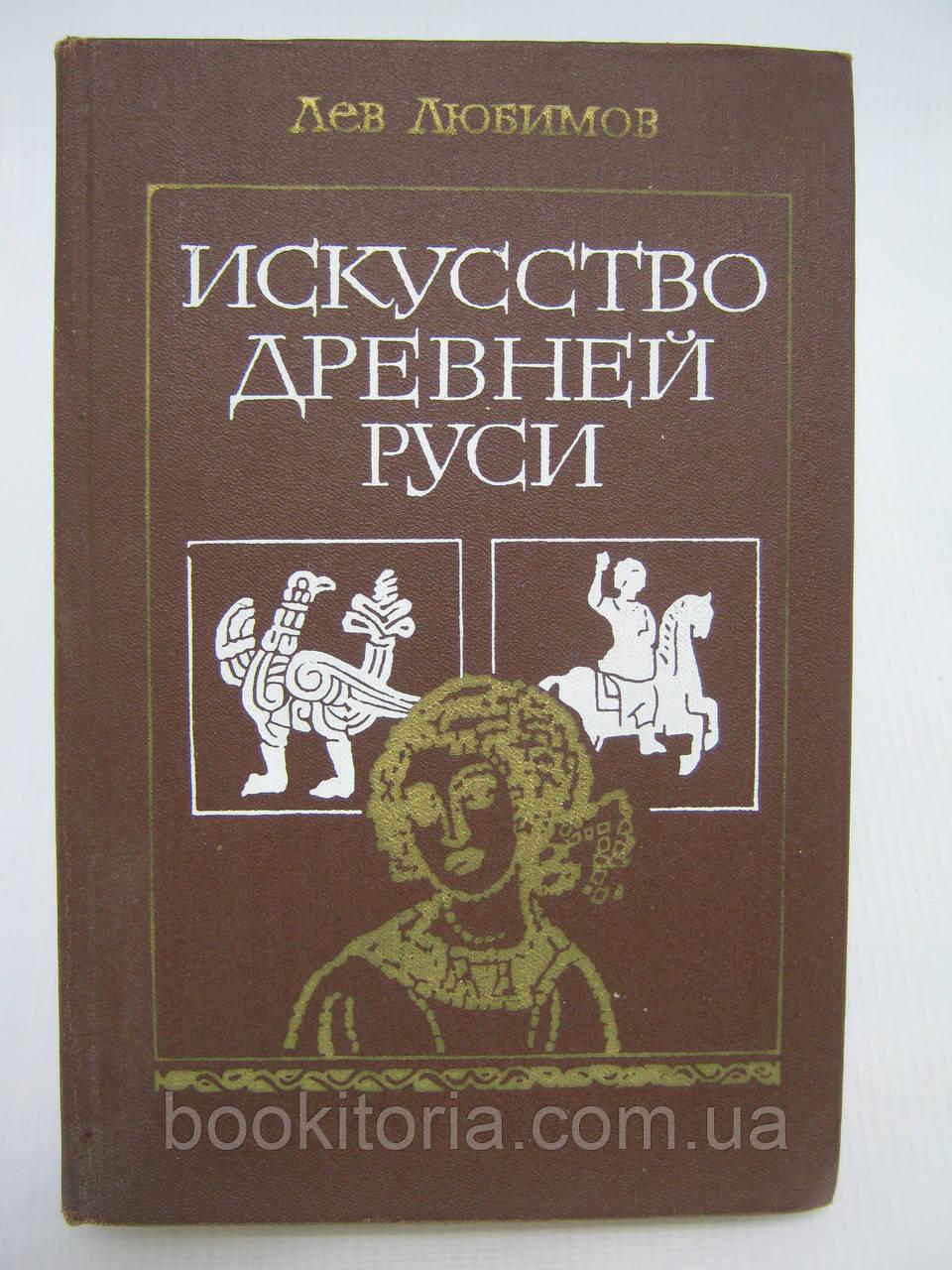Любимов Л. Искусство Древней Руси (б/у).