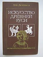 Любимов Л. Искусство Древней Руси (б/у)., фото 1