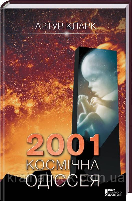 2001: Космічна одіссея. Книга 1. Кларк Артур