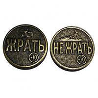 Монета Жерти, Не жерти №5213