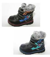 Зимние тёплые ботинки мальчикам, р. 22-27