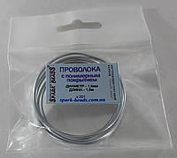 Spark Beads Проволка с полимерным покрытием К201 d 1,6мм 1м серебро