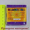 Полимерная глина Пластишка, цвет фиолетовый 75 г.