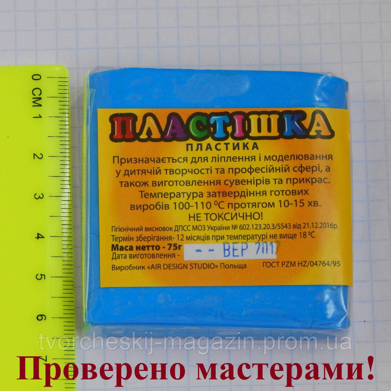 Полимерная глина Пластишка, цвет голубой циан 75 г.