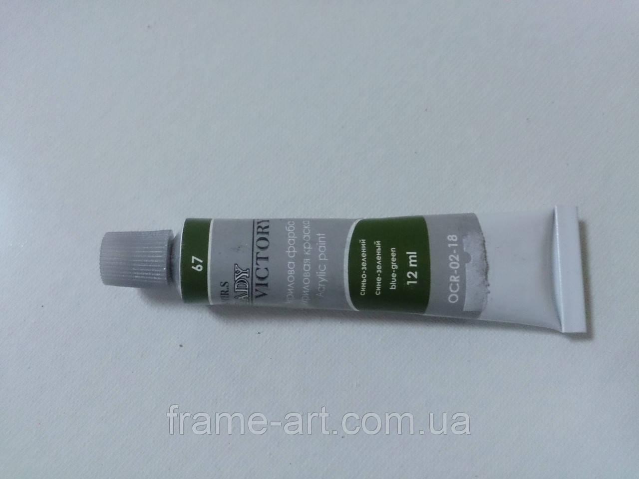 Акриловая краска на масляной основе 12мл сине-зеленая