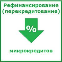 Рефинансирование (перекредитование) микрокредитов