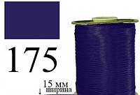 Peri Bias Косая бейка, атласная 15мм/120ярд 175 темно-фиолетовая