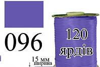 Peri Bias Косая бейка, атласная 15мм/120ярд 096 фиолетовая
