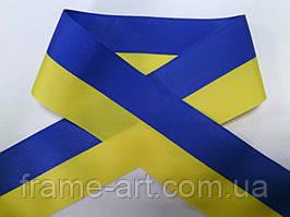 Репс Желто-синий (флаг) 50мм 7388