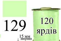 Peri Bias Косая бейка, атласная 15мм/120ярд 129 салатовая