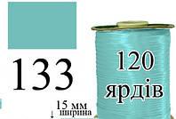 Peri Bias Косая бейка, атласная 15мм/120ярд 133 бирюза