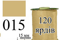 Peri Bias Косая бейка, атласная 15мм/120ярд 015 карамель