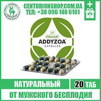 ADDYZOA (Адизоа) Натуральный препарат для увеличения количества спермы