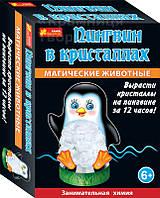 Магические животные 'Пингвин в кристаллах' (0269)