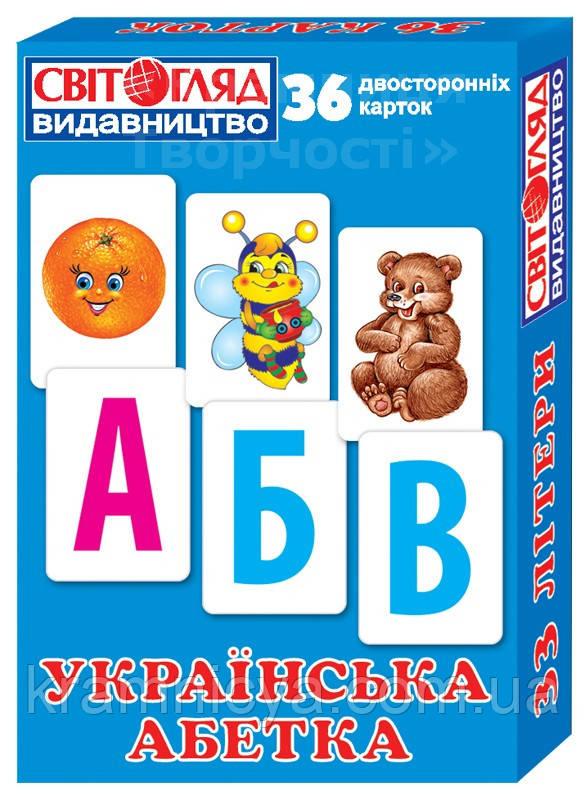 Двусторонние раздаточные карточки 'Українська абетка' (3922)