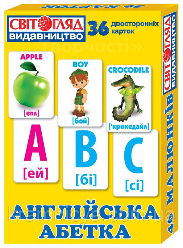 Двусторонние раздаточные карточки 'Англійська абетка' (3923)