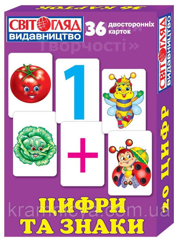Двусторонние раздаточные карточки 'Цифри та знаки' (3924)
