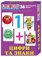 Двусторонние раздаточные карточки 'Цифри та знаки' (3924), фото 1
